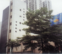 元朗朗屏邨惠州學校 Yuen Long Long Ping Estate Wai Chow School