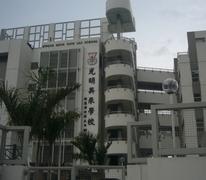 光明英來學校 Kwong Ming Ying Loi School