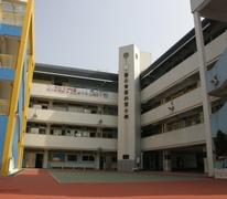 聖公會聖約瑟小學 S.K.H. St. Joseph's Primary School