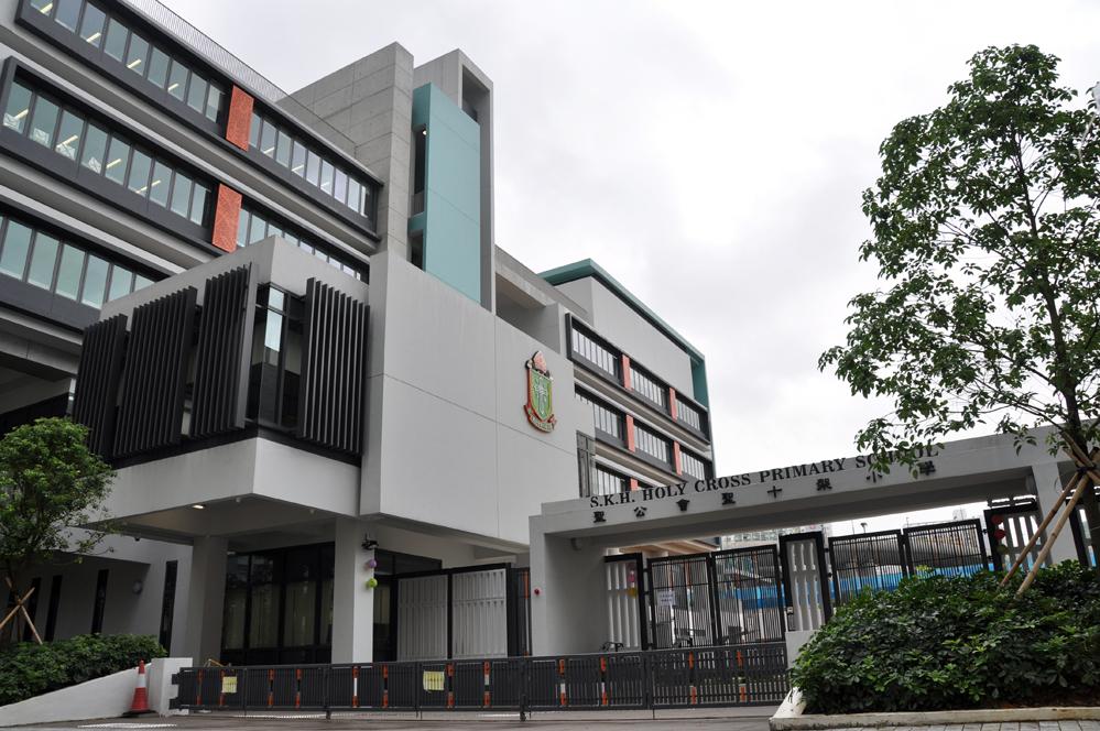 聖公會聖十架小學 S.K.H. Holy Cross Primary School