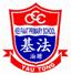中華基督教會基法小學(油塘)