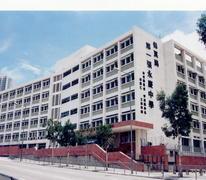 保良局第一張永慶中學 Po Leung Kuk No.1 W.H. Cheung College