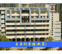 東華三院呂潤財紀念中學 TWGHs Lui Yun Choy Memorial College