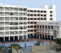 福建中學(小西灣) Fukien Secondary School (Siu Sai Wan)