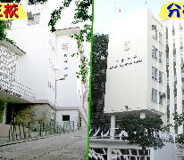 何東中學 Hotung Secondary School