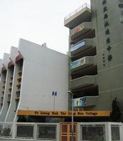 保良局姚連生中學 Po Leung Kuk Yao Ling Sun College