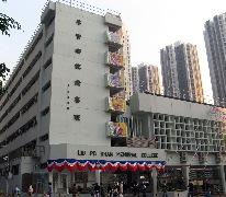 廖寶珊紀念書院 Liu Po Shan Memorial College