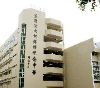 荃灣公立何傳耀紀念中學 Tsuen Wan Public Ho Chuen Yiu Memorial College