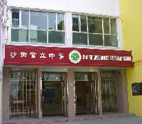 沙田官立中學 Sha Tin Government Secondary School