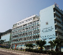 筲箕灣官立中學 Shau Kei Wan Government Secondary School