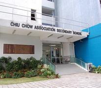 潮州會館中學 Chiu Chow Association Secondary School