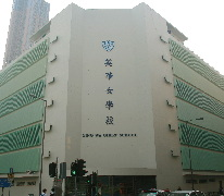 英華女學校 Ying Wa Girls' School