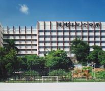 陳樹渠紀念中學 Chan Shu Kui Memorial School