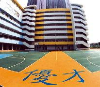 優才(楊殷有娣)書院 G.T. (Ellen Yeung) College