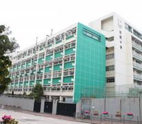 德蘭中學 St. Teresa Secondary School