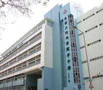 東華三院馮黃鳳亭中學 Tung Wah Group Of Hospitals Mrs Fung Wong Fung Ting College