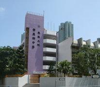 東華三院黃鳳翎中學 Tung Wah Group Of Hospitals Wong Fung Ling College