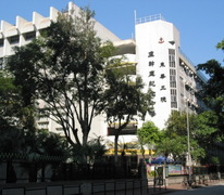 東華三院盧幹庭紀念中學 Tung Wah Group Of Hospitals Lo Kon Ting Memorial College