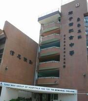東華三院邱子田紀念中學 TWGHs Yau Tze Tin Memorial College