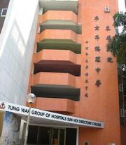 東華三院辛亥年總理中學 TWGHs Sun Hoi Directors' College