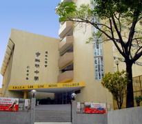 恩平工商會李琳明中學 YPI & CA Lee Lim Ming College