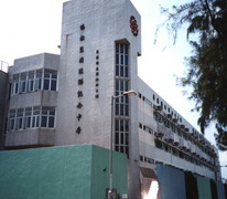 佛教慧因法師紀念中學 Buddhist Wai Yan Memorial College