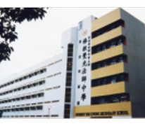 佛教覺光法師中學 Buddhist Kok Kwong Secondary School