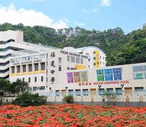 福建中學 Fukien Secondary School