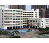福建中學(小西灣) Fukien Secondary School (Siu Sai Wan)