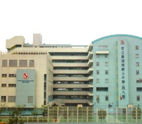官立嘉道理爵士中學(西九龍) Sir Ellis Kadoorie Secondary School (West Kowloon)