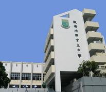 觀塘功樂官立中學 Kwun Tong Kung Lok Government Secondary School