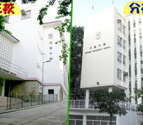 何東中學 Hotung Secondary School