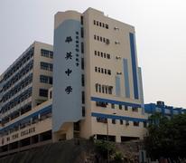 華英中學 Wa Ying College