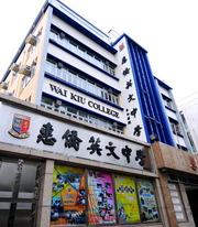 惠僑英文中學 Wai Kiu College