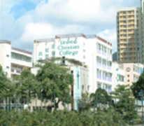 匯基書院 United Christian College