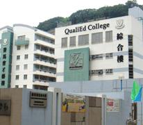 匯知中學 Qualied College