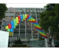 浸信會永隆中學 Baptist Wing Lung Secondary School