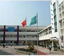 九龍塘學校 (中學部) Kowloon Tong School (Secondary Section)