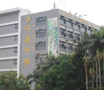 可道中學(嗇色園主辦) Ho Dao College (Sponsored by Sik Sik Yuen)