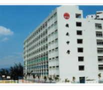 嶺南中學 Lingnan Secondary School