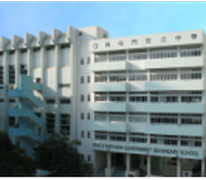 南屯門官立中學 South Tuen Mun Government Sec Sch