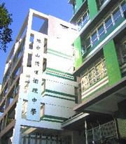 炮台山循道衛理中學 Fortress Hill Methodist Secondary School