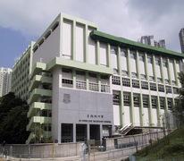 裘錦秋中學(葵涌) Ju Ching Chu Secondary School (Kwai Chung)