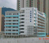 沙田崇真中學 Shatin Tsung Tsin Secondary School