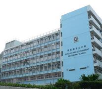 筲箕灣官立中學 Shau Kei Wan Government Secondary School