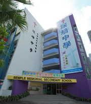 深培中學 Semple Memorial Secondary School