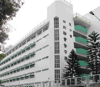 聖公會白約翰會督中學 Sheng Kung Hui Bishop Baker Secondary School
