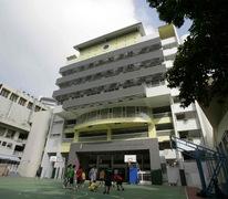 聖公會鄧肇堅中學 Sheng Kung Hui Tang Shiu Kin Secondary School