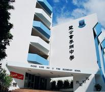 聖公會李炳中學 SKH Li Ping Sec. Sch.