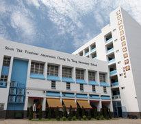 順德聯誼總會鄭裕彤中學 STFA Cheng Yu Tung Secondary School